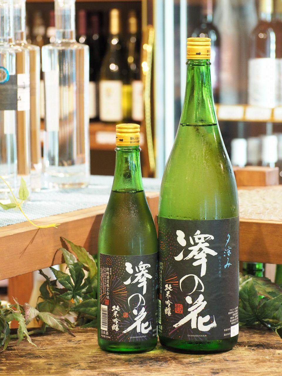 澤の花 夕涼み 打ち上げ花火 純米吟醸