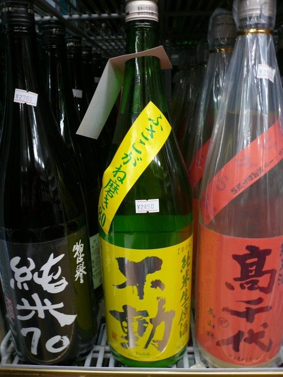 不動 純米 生原酒 ふさこがね 磨き80