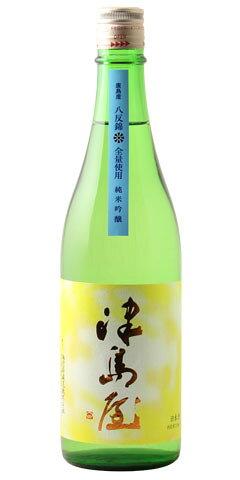 津島屋 純米吟醸 廣島産八反錦 瓶囲い 30BY