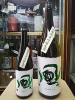 風が吹く 緑 純米吟醸 生酒 山廃仕込 30BY