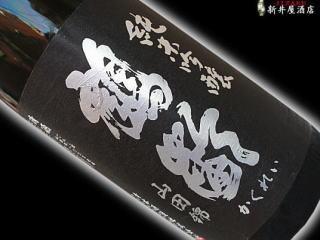 鶴齢 純米吟醸 無濾過生原酒 山田錦50% 30BY
