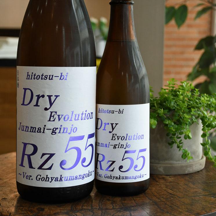 Rz55 Dry Evolution 純米吟醸