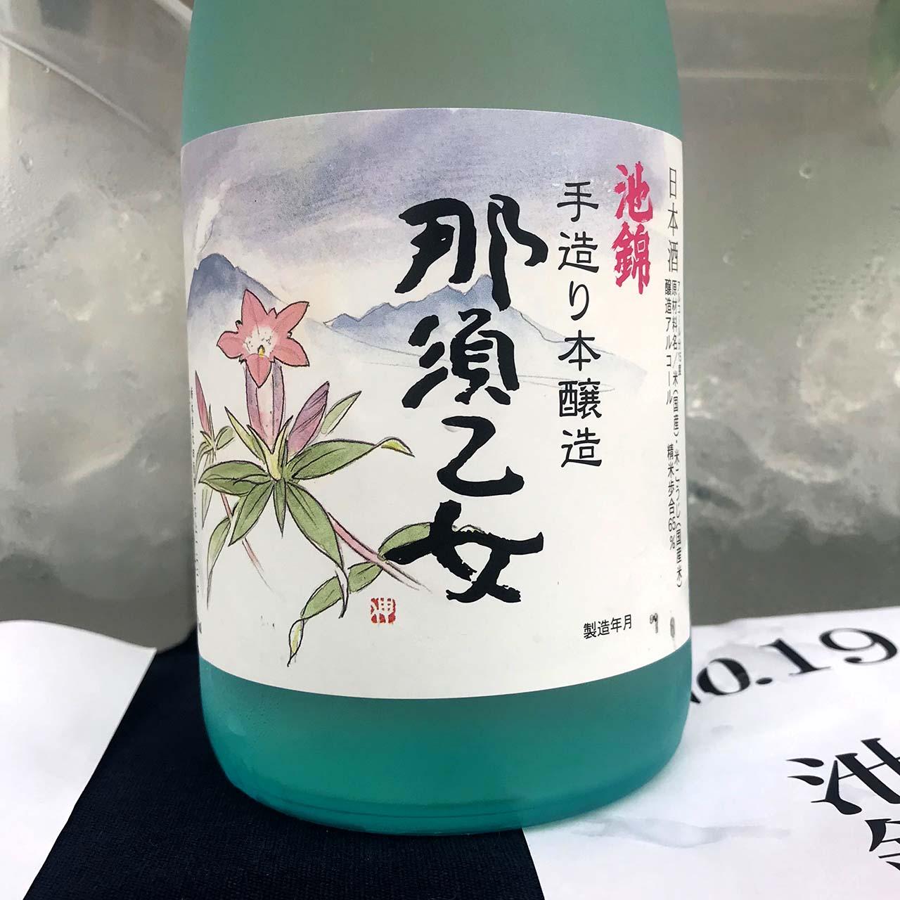 池錦 那須乙女 本醸造