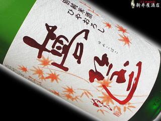 蓬莱泉 夢筺 特別純米 ひやおろし