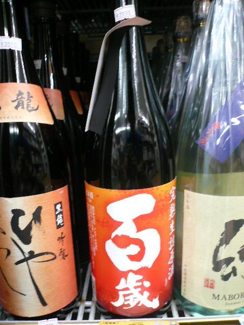 百歳 純米 完熟生詰原酒 ひやおろし 30BY