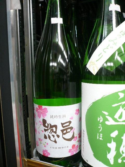 惣邑 純米吟醸 生酒 R1BY