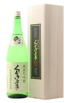 くどき上手 純米大吟醸 東北清酒鑑評会出品酒 30BY
