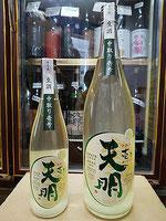 天明 壱号 特別純米 無濾過中取り生原酒 おりがらみ R1BY