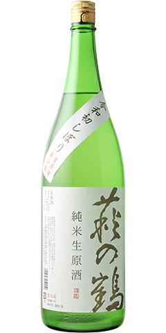 萩の鶴 純米生原酒 令和初しぼり