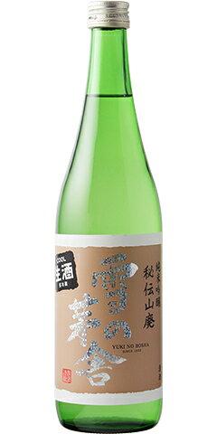 雪の茅舎 秘伝山廃 純米吟醸 生酒 R1BY