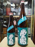 豊国 純米吟醸 中取り 生原酒 R1BY