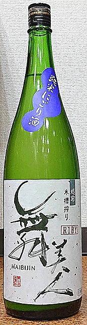 舞美人 純米 冬にごり 生原酒 R1BY