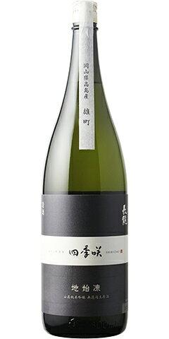 四季咲 地始凍(ちしとう) 山廃純米吟醸 無濾過生原酒 R1BY