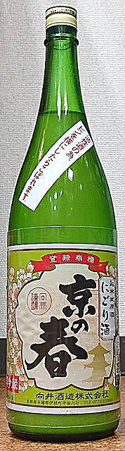 京の春 純米 生原酒 にごり酒 R1BY
