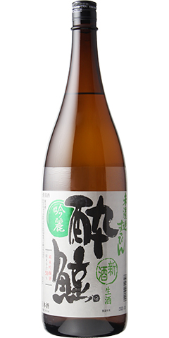 酔鯨 吟麗 緑 純米吟醸 未濾過すっぴん 生酒 R1BY