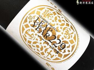 栄光冨士 LEAP YEAR 229 1/1461の奇跡 純米大吟醸 無濾過生詰原酒