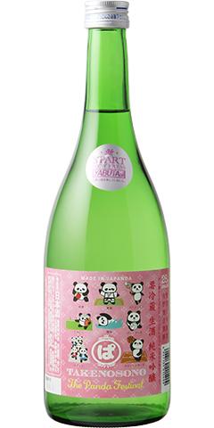 たけのその ぱんだ祭り 2020春 純米吟醸 無濾過生酒