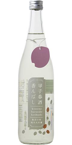 甲子 春酒 香んばし 純米大吟醸 生原酒 R1BY