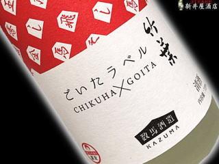 竹葉 ごいたラベル 日本ごいた協会認定酒 純米吟醸