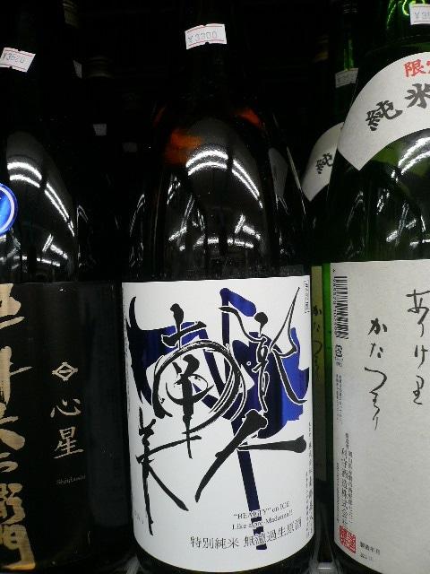 南部美人 プリマ 特別純米 無濾過生原酒 R1BY