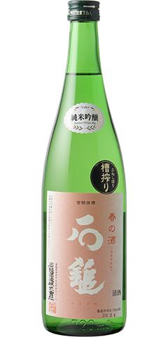 石鎚 春の酒 純米吟醸 R1BY