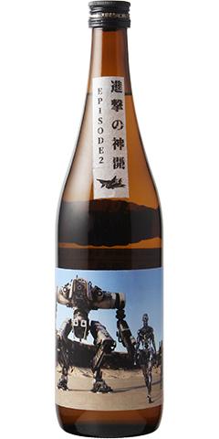 神開 進撃の神開 エピソード2 再醸仕込酒 無濾過生原酒