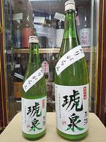 琥泉 純米吟醸 おりがらみ 無濾過生原酒 30BY