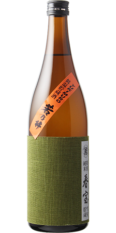 若乃井 春宝(しゅんぽう) 特別純米 生酒 R1BY