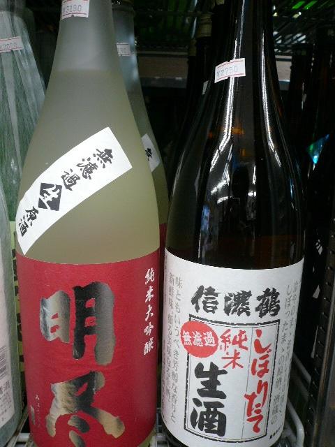 信濃鶴 純米酒 無濾過生酒 しぼりたて R1BY