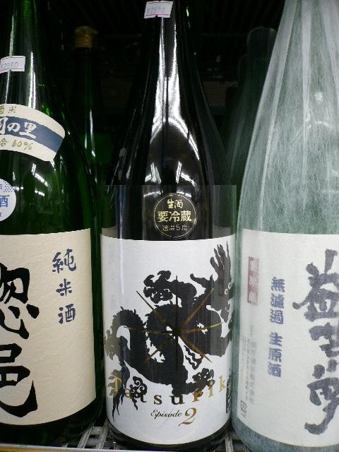 龍力 ドラゴン Episode2 純米吟醸 生酒 R1BY