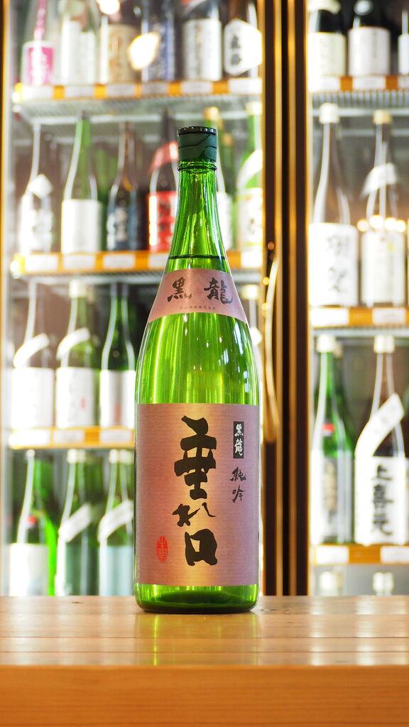 黒龍 純吟 垂れ口 生原酒 R1BY