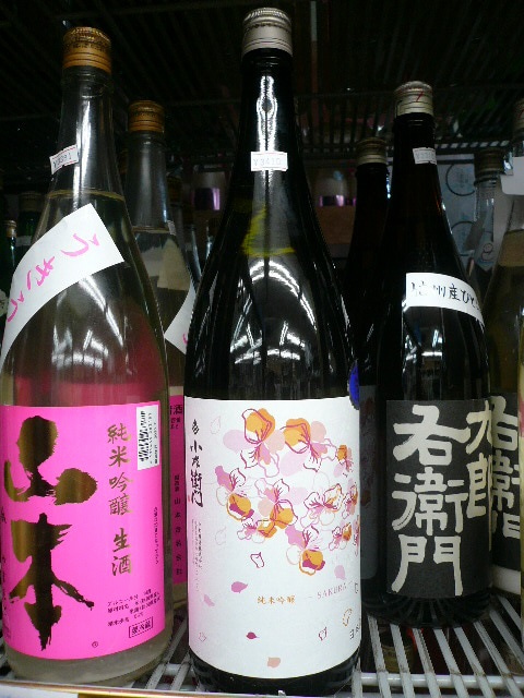 小左衛門 桜ラベル 純米吟醸 生酒 R1BY