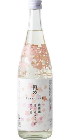 龍力 純米 姫路城さくらこうぼのお酒