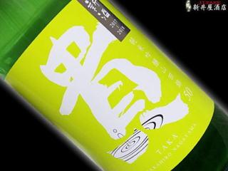 貴 純米吟醸 山田錦 無濾過生原酒 R1BY