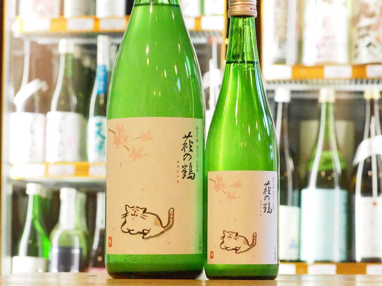 萩の鶴 さくら猫 純米吟醸 別仕込 生原酒 うすにごり R1BY
