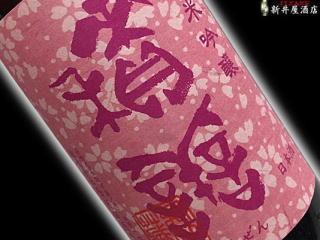積善 純米吟醸 ひとごこち 無濾過生酒 桜の花酵母 R1BY