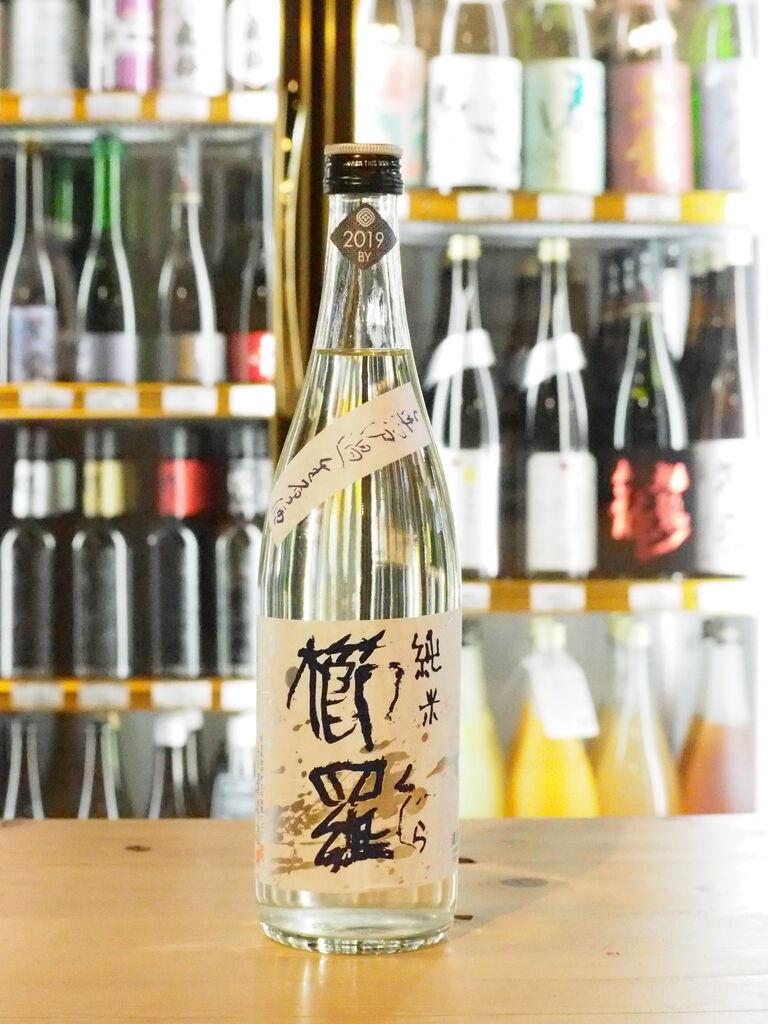 櫛羅 純米 無濾過生原酒 R1BY