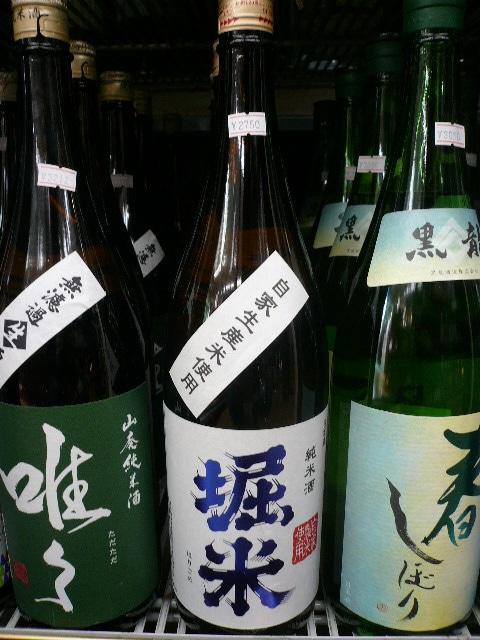 堀米 純米酒 自家生産米使用