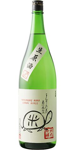 まんさくの花 純米吟醸 亀の尾55 生原酒 R1BY
