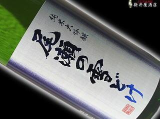尾瀬の雪どけ 純米大吟醸 生詰 R1BY