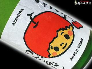 あざくら もぎたて りんごちゃん 純米 無濾過生 R1BY