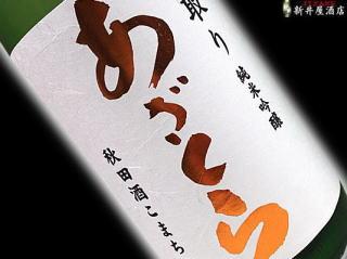 あざくら 純米吟醸 秋田酒こまち 無濾過生原酒 R1BY