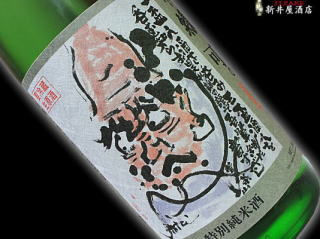 蓬莱泉 可。(べし) 特別純米 生原酒 R1BY