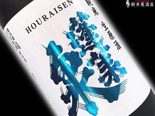 蓬莱泉 純米 生原酒 R1BY