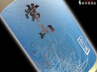常山 玄達 -GENTATSU- 純米吟醸 R1BY