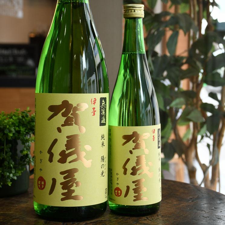 伊予賀儀屋 陽の光 -Kagiyaサンシャイン- 純米 無濾過