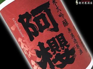 阿櫻 純米大吟醸 一穂積(いちほづみ) 無濾過原酒 R1BY