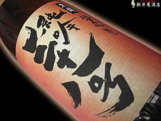 黒龍 純吟三十八号 純米吟醸 R1BY