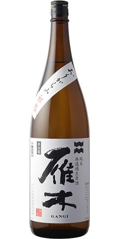 雁木 秋熟おりがらみ 純米 無濾過生原酒 R1BY