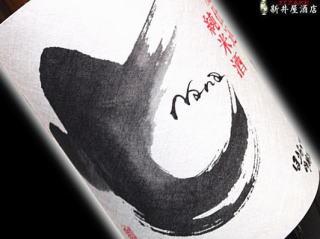蓬莱泉 七 山廃純米 原酒